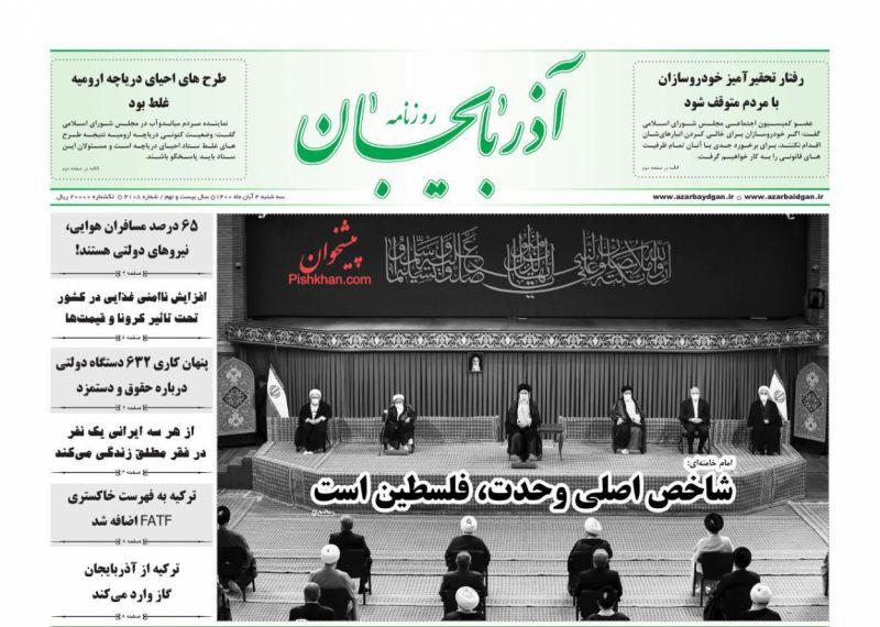 عناوین اخبار روزنامه آذربایجان در روز سهشنبه ۴ آبان