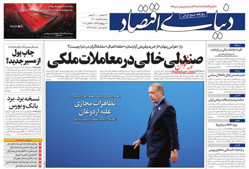 عناوین اخبار روزنامه دنیای اقتصاد در روز سهشنبه ۴ آبان