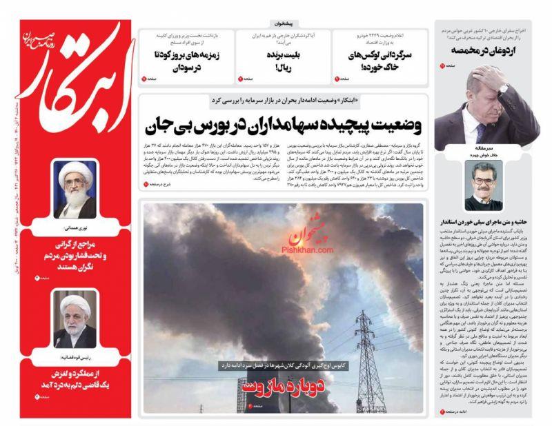 عناوین اخبار روزنامه ابتکار در روز سهشنبه ۴ آبان