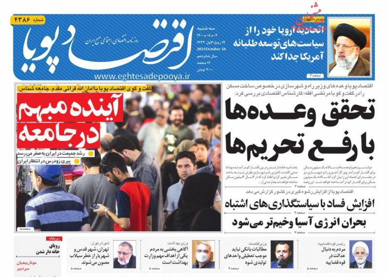 عناوین اخبار روزنامه اقتصاد پویا در روز سهشنبه ۴ آبان