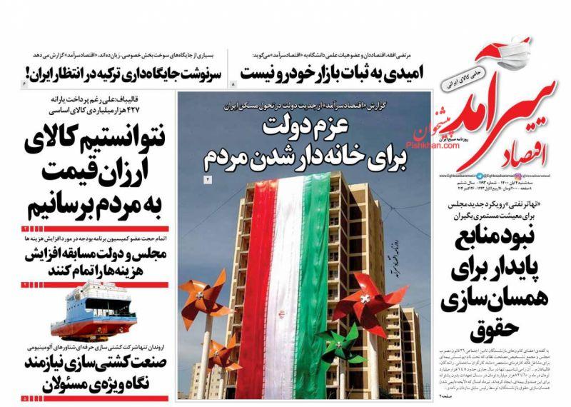 عناوین اخبار روزنامه اقتصاد سرآمد در روز سهشنبه ۴ آبان