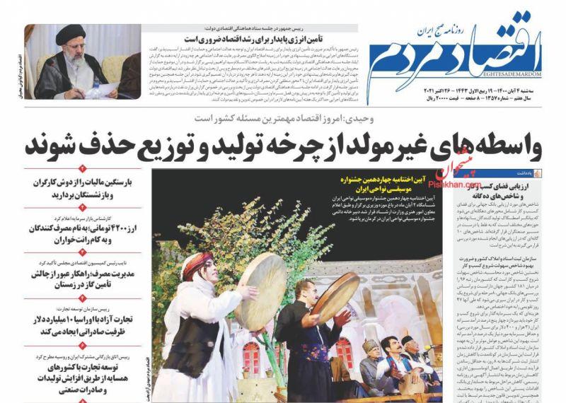 عناوین اخبار روزنامه اقتصاد مردم در روز سهشنبه ۴ آبان
