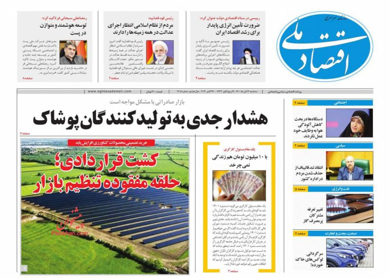 عناوین اخبار روزنامه اقتصاد ملی در روز سهشنبه ۴ آبان