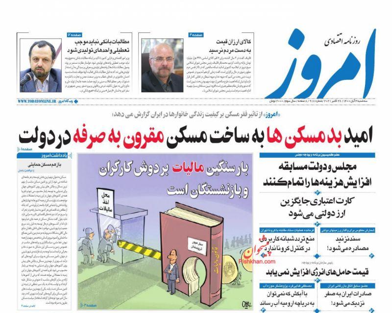 عناوین اخبار روزنامه امروز در روز سهشنبه ۴ آبان