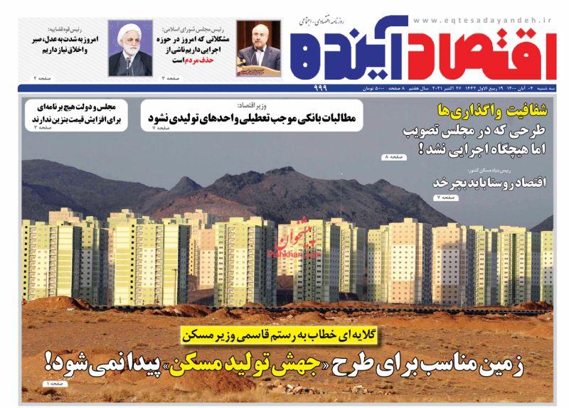 عناوین اخبار روزنامه اقتصاد آینده در روز سهشنبه ۴ آبان