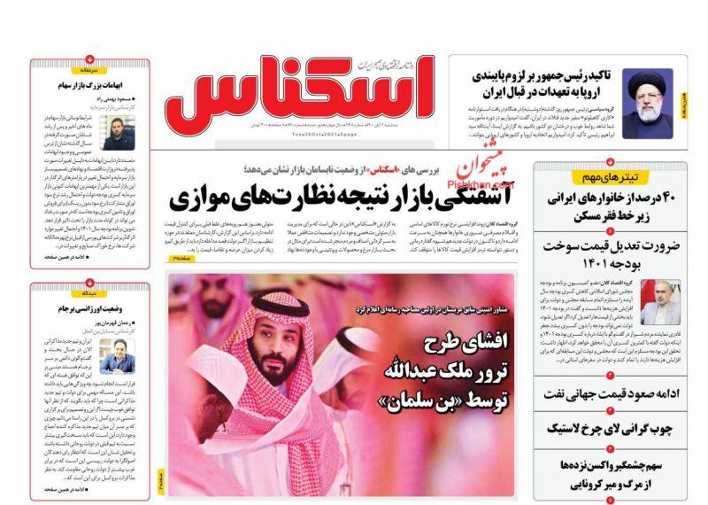 عناوین اخبار روزنامه اسکناس در روز سهشنبه ۴ آبان