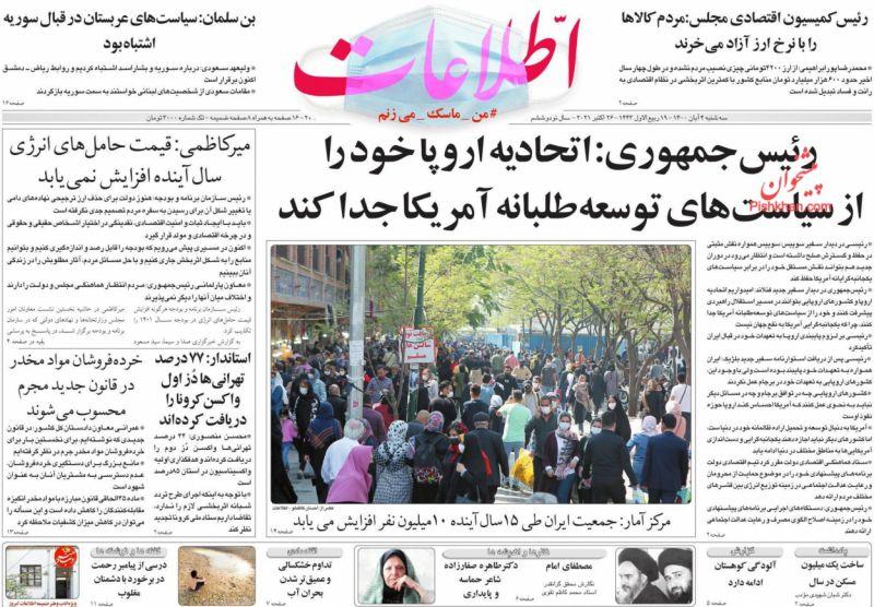 عناوین اخبار روزنامه اطلاعات در روز سهشنبه ۴ آبان