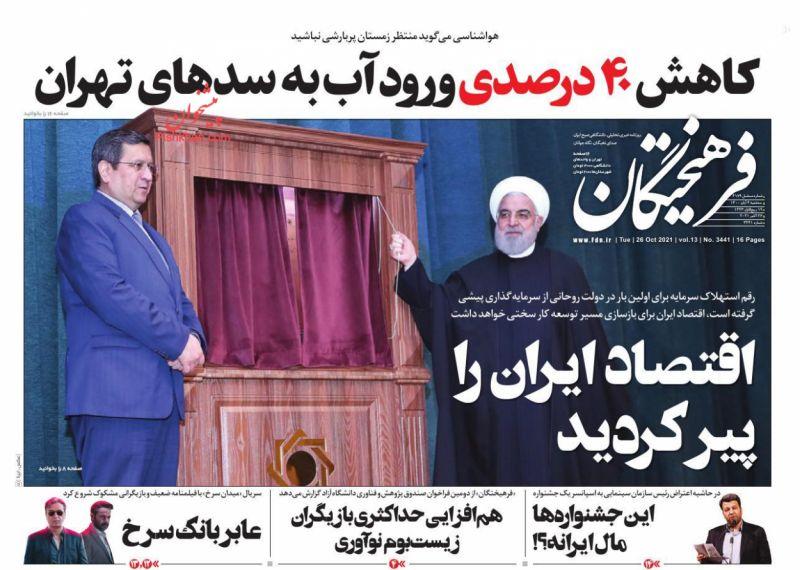 عناوین اخبار روزنامه فرهیختگان در روز سهشنبه ۴ آبان