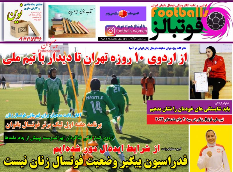 عناوین اخبار روزنامه فوتبالز در روز سهشنبه ۴ آبان