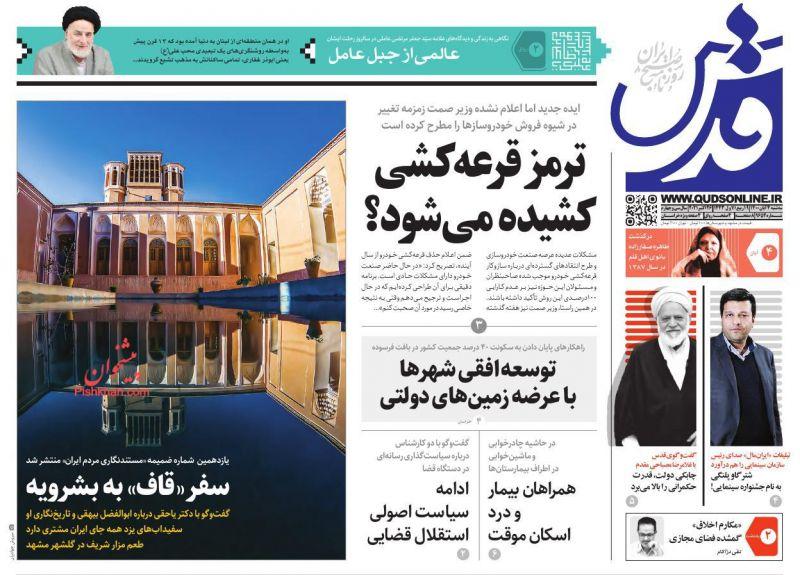 عناوین اخبار روزنامه قدس در روز سهشنبه ۴ آبان