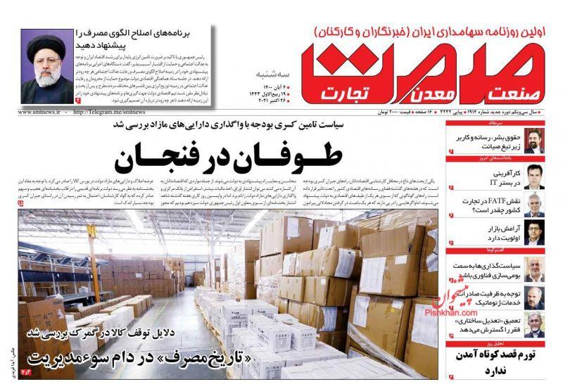 عناوین اخبار روزنامه صمت در روز سهشنبه ۴ آبان