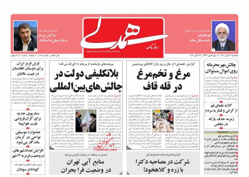 عناوین اخبار روزنامه همدلی در روز سهشنبه ۴ آبان