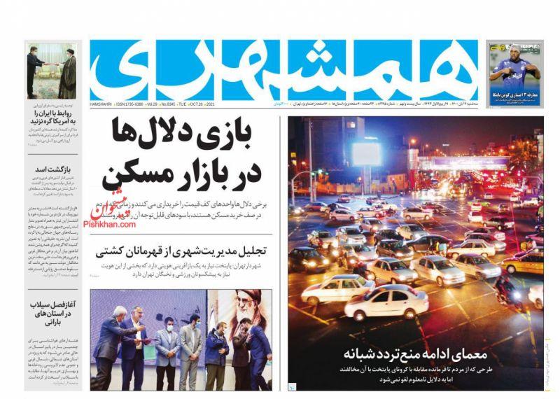 عناوین اخبار روزنامه همشهری در روز سهشنبه ۴ آبان