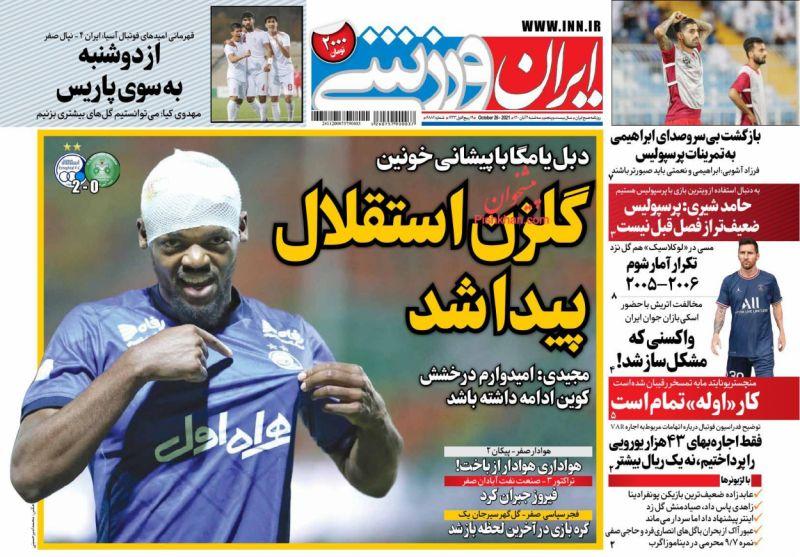 عناوین اخبار روزنامه ایران ورزشی در روز سهشنبه ۴ آبان