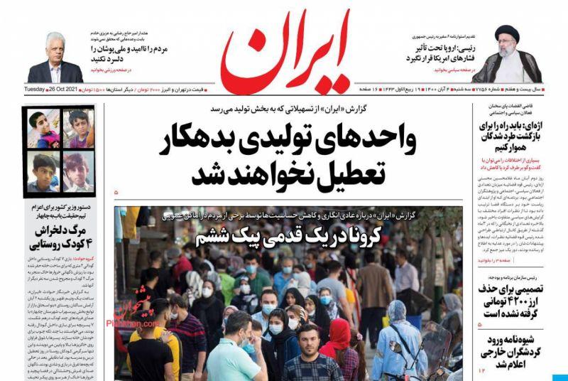 عناوین اخبار روزنامه ایران در روز سهشنبه ۴ آبان