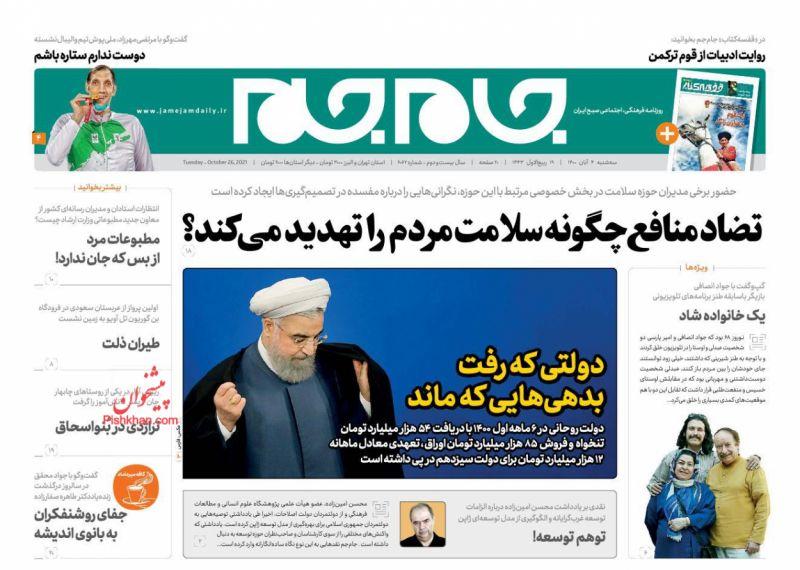 عناوین اخبار روزنامه جام جم در روز سهشنبه ۴ آبان