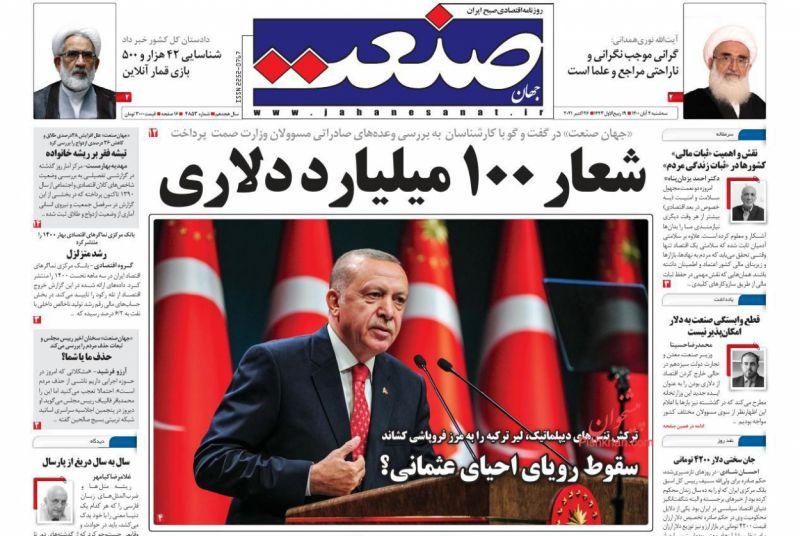 عناوین اخبار روزنامه جهان صنعت در روز سهشنبه ۴ آبان