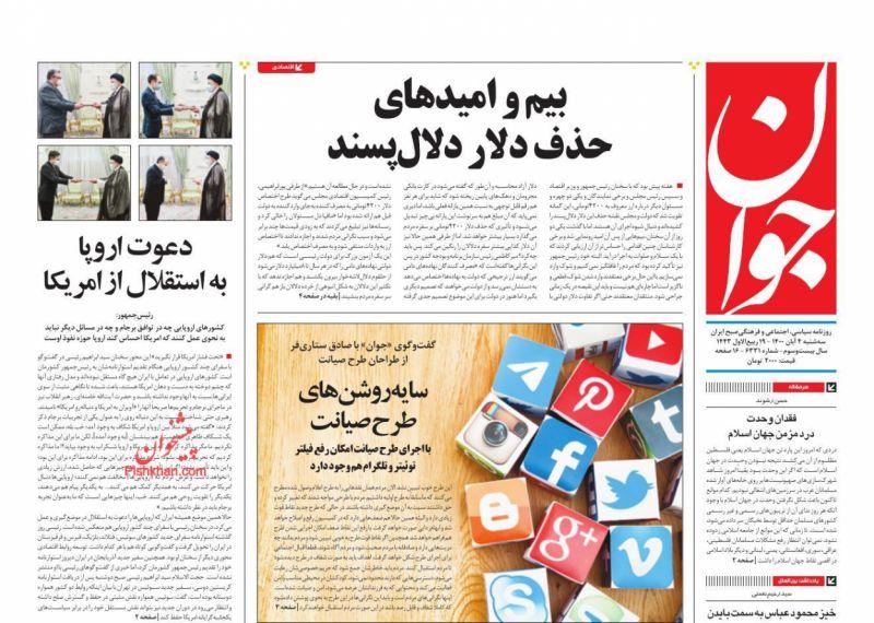 عناوین اخبار روزنامه جوان در روز سهشنبه ۴ آبان
