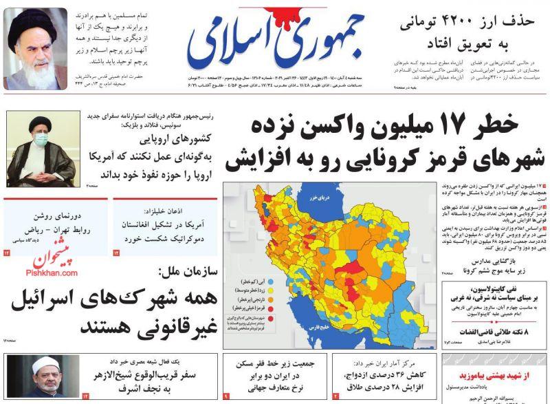 عناوین اخبار روزنامه جمهوری اسلامی در روز سهشنبه ۴ آبان