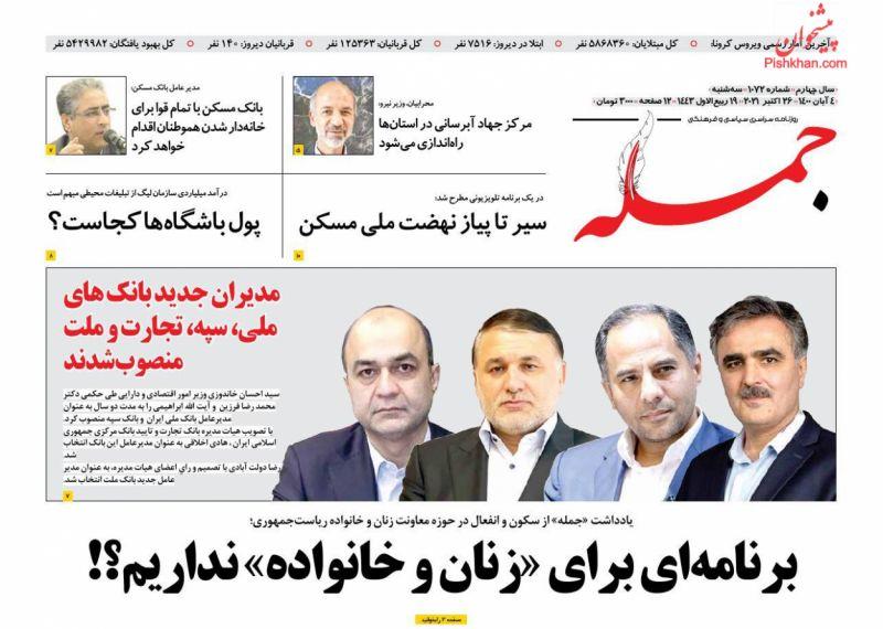 عناوین اخبار روزنامه جمله در روز سهشنبه ۴ آبان