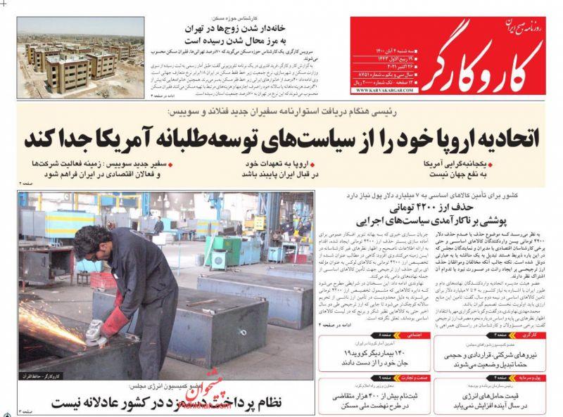 عناوین اخبار روزنامه کار و کارگر در روز سهشنبه ۴ آبان