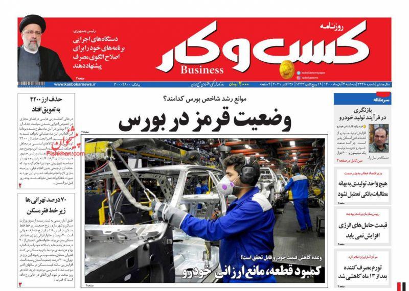 عناوین اخبار روزنامه كسب و كار در روز سهشنبه ۴ آبان