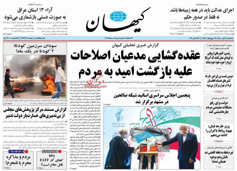 عناوین اخبار روزنامه کيهان در روز سهشنبه ۴ آبان