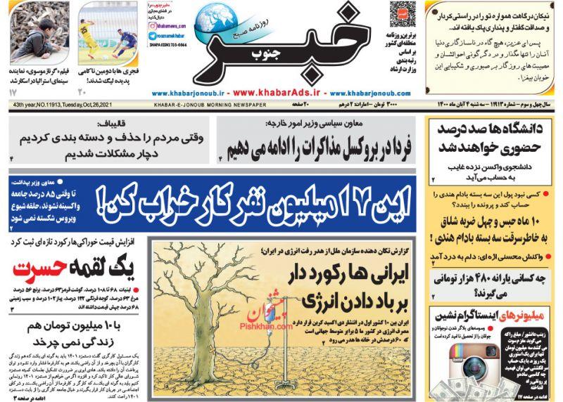 عناوین اخبار روزنامه خبر جنوب در روز سهشنبه ۴ آبان