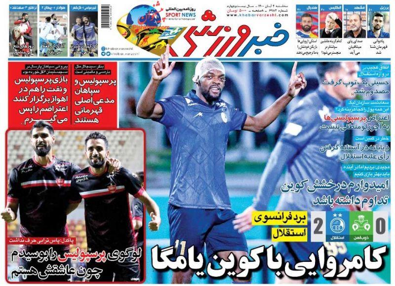 عناوین اخبار روزنامه خبر ورزشی در روز سهشنبه ۴ آبان