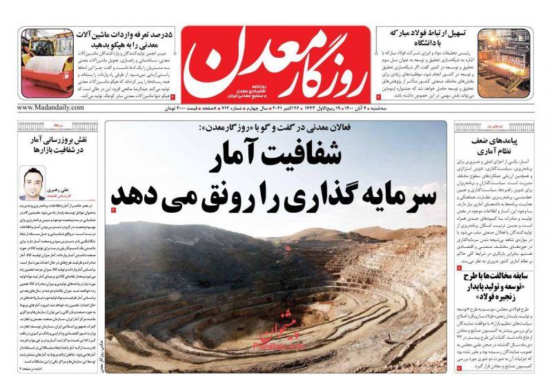 عناوین اخبار روزنامه روزگار معدن در روز سهشنبه ۴ آبان