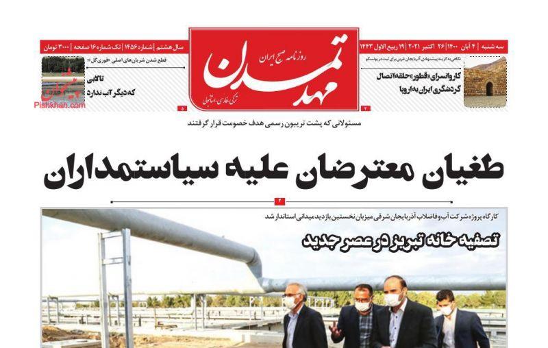 عناوین اخبار روزنامه مهد تمدن در روز سهشنبه ۴ آبان