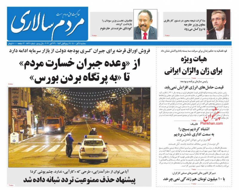 عناوین اخبار روزنامه مردم سالاری در روز سهشنبه ۴ آبان
