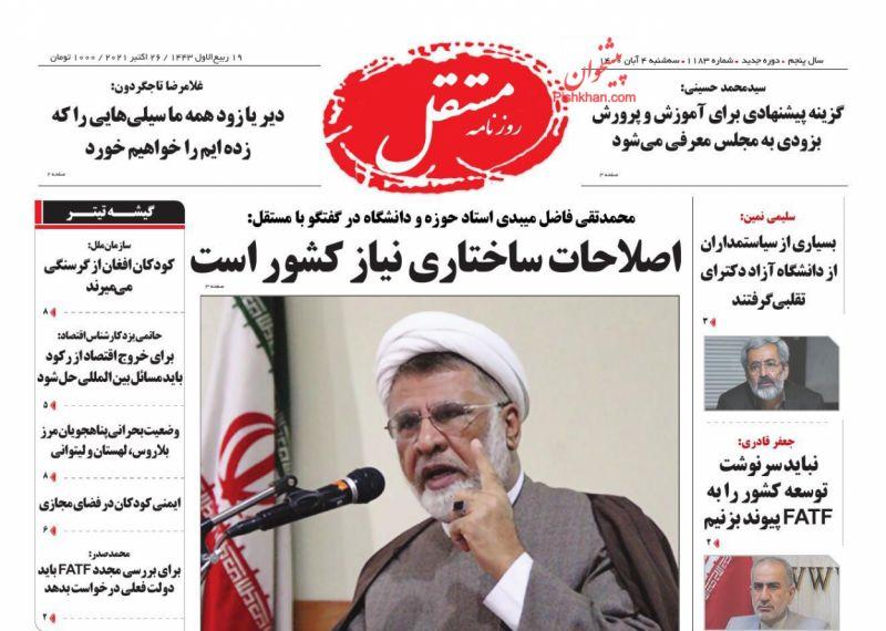 عناوین اخبار روزنامه مستقل در روز سهشنبه ۴ آبان