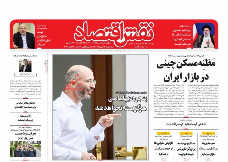 عناوین اخبار روزنامه نقش اقتصاد در روز سهشنبه ۴ آبان