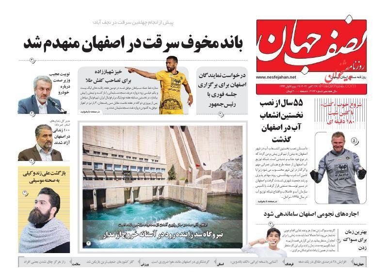 عناوین اخبار روزنامه نصف جهان در روز سهشنبه ۴ آبان