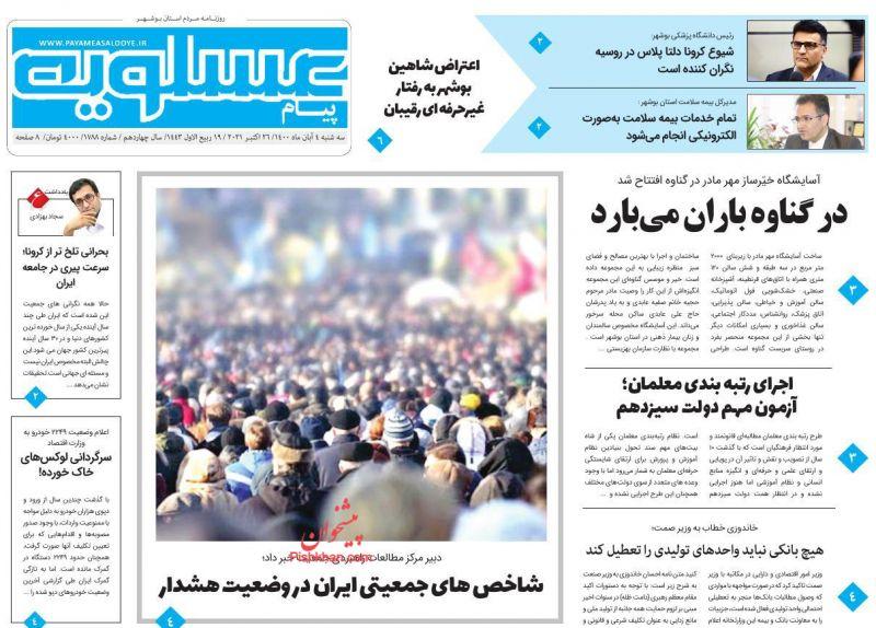 عناوین اخبار روزنامه پیام عسلویه در روز سهشنبه ۴ آبان