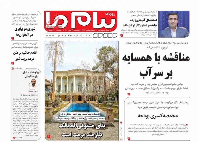 عناوین اخبار روزنامه پیام ما در روز سهشنبه ۴ آبان