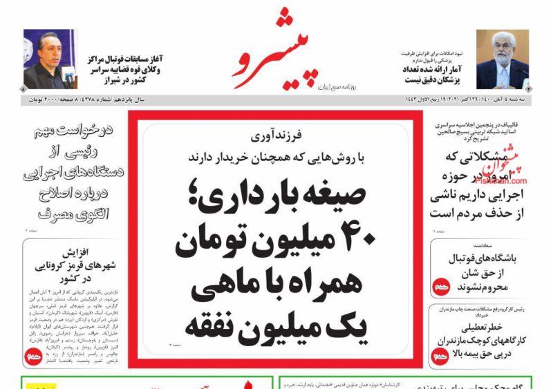 عناوین اخبار روزنامه پیشرو در روز سهشنبه ۴ آبان