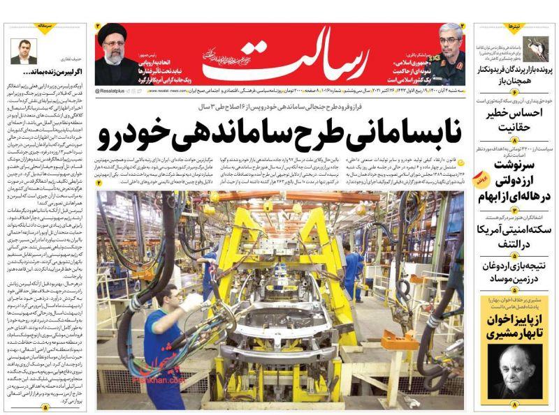 عناوین اخبار روزنامه رسالت در روز سهشنبه ۴ آبان