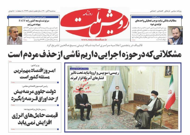 عناوین اخبار روزنامه رویش ملت در روز سهشنبه ۴ آبان