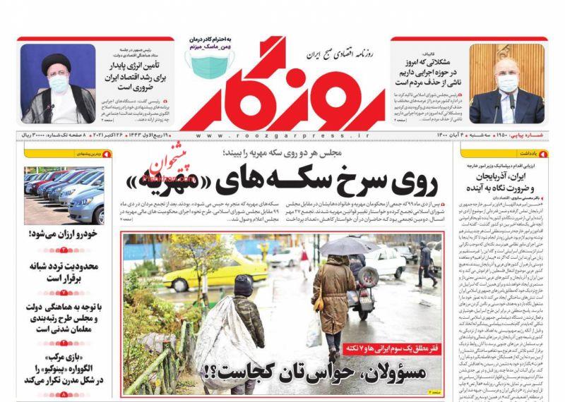 عناوین اخبار روزنامه روزگار در روز سهشنبه ۴ آبان