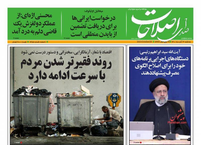 عناوین اخبار روزنامه صدای اصلاحات در روز سهشنبه ۴ آبان