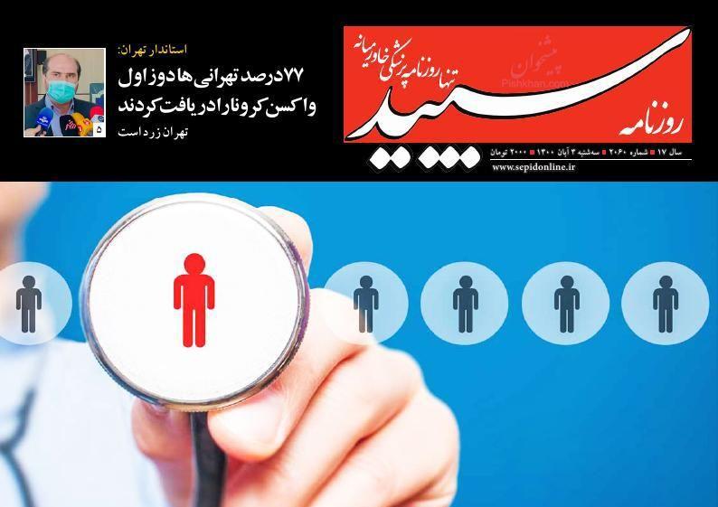 عناوین اخبار روزنامه سپید در روز سهشنبه ۴ آبان