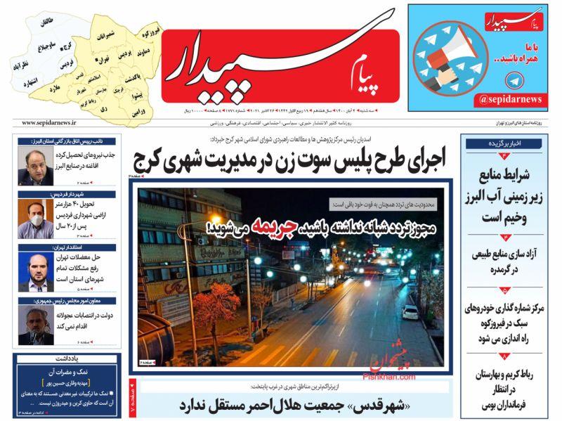 عناوین اخبار روزنامه پیام سپیدار در روز سهشنبه ۴ آبان