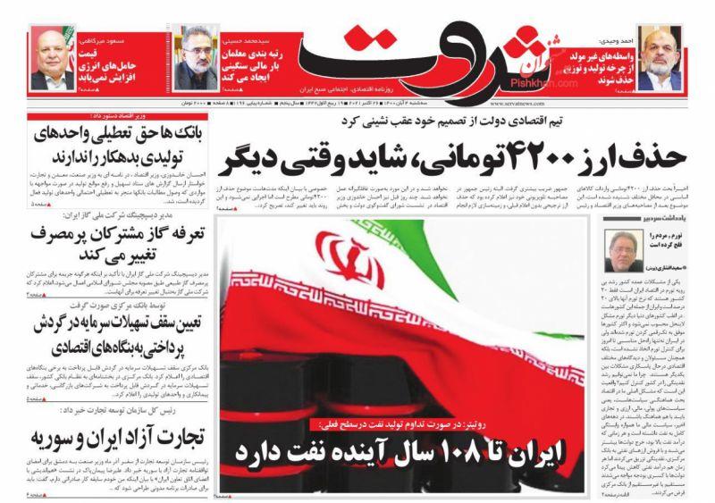 عناوین اخبار روزنامه ثروت در روز سهشنبه ۴ آبان