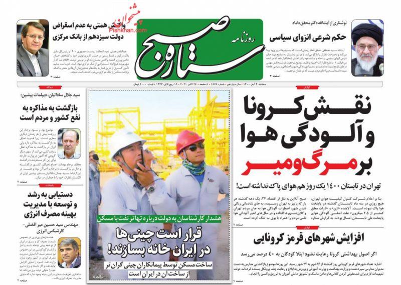 عناوین اخبار روزنامه ستاره صبح در روز سهشنبه ۴ آبان