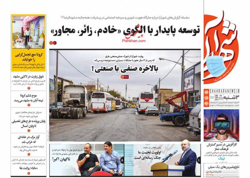 عناوین اخبار روزنامه شهرآرا در روز سهشنبه ۴ آبان