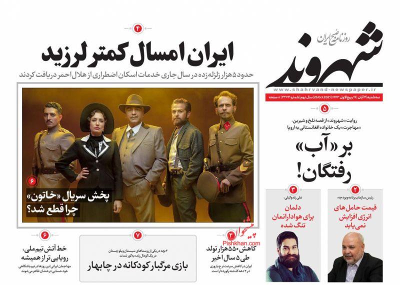 عناوین اخبار روزنامه شهروند در روز سهشنبه ۴ آبان