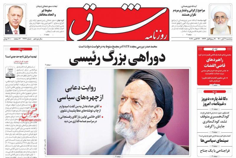 عناوین اخبار روزنامه شرق در روز سهشنبه ۴ آبان