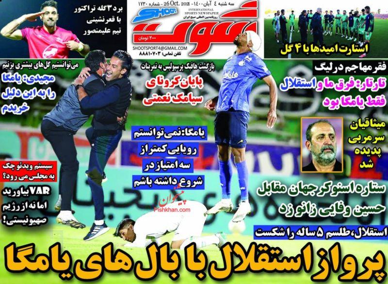 عناوین اخبار روزنامه شوت در روز سهشنبه ۴ آبان